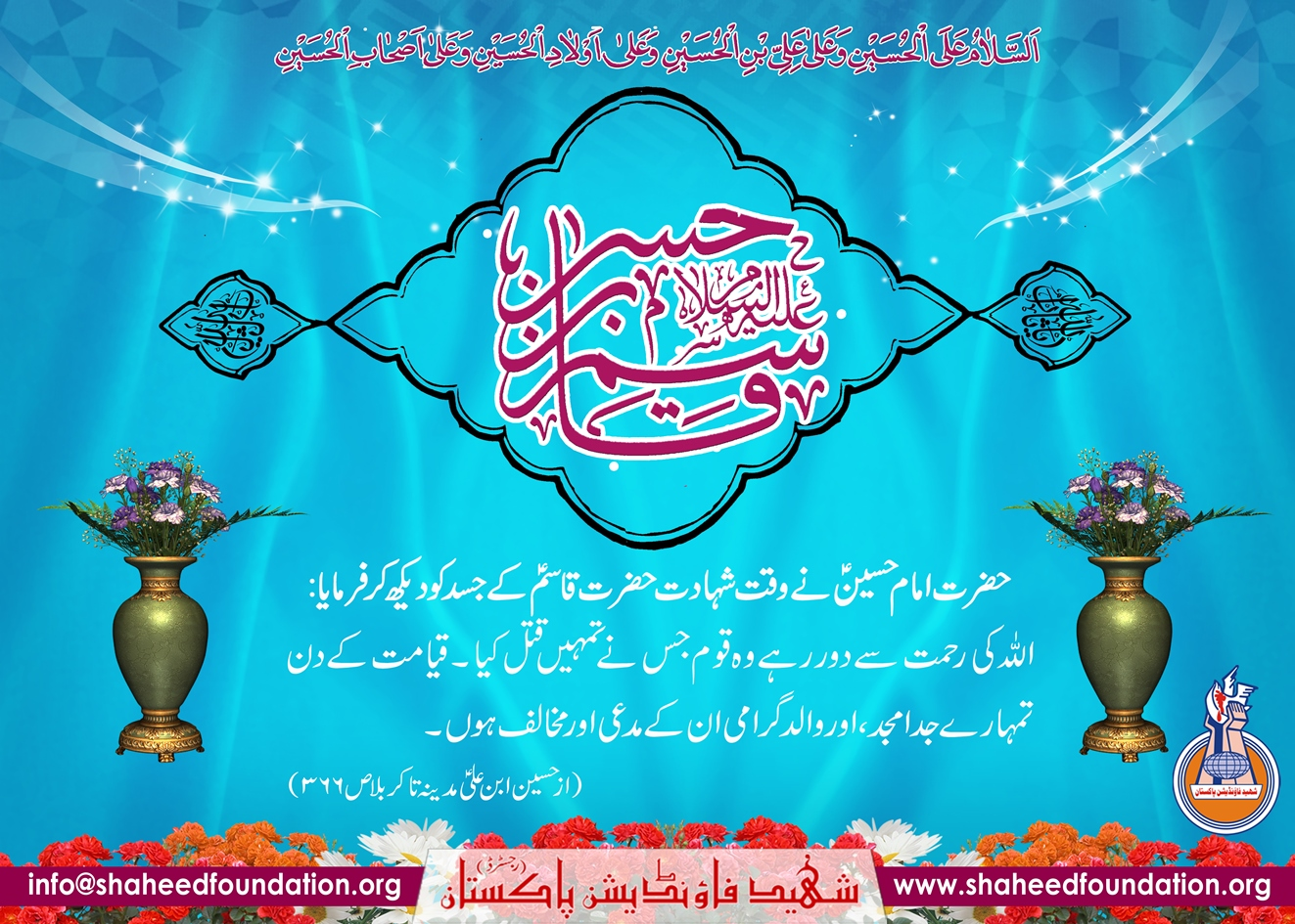 7th Shaaban: Birth Anniversary Hazrat Qasim Son of Iman Hasan a.s.