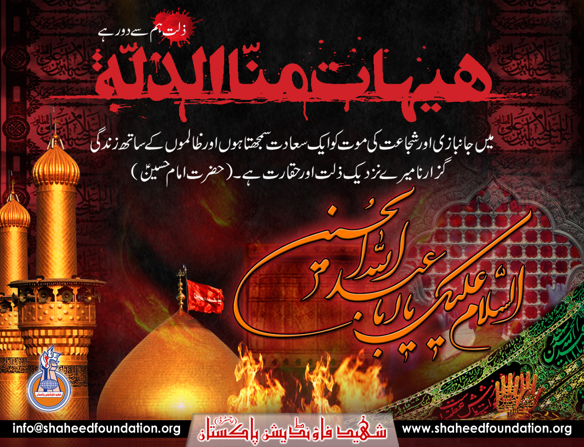 The Message of Imam Husain (A.S.)