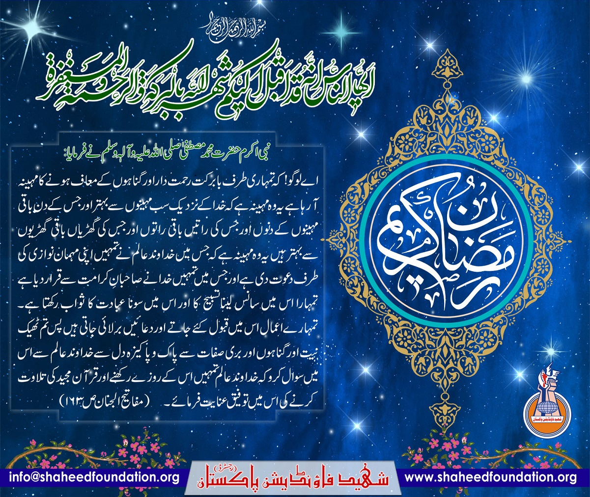 1st Ramazan: Greetings and Felicitations For the Blessed Month of Almighty Allah!