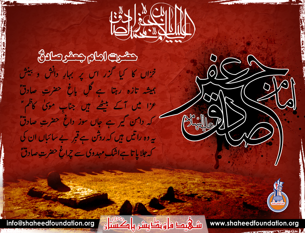 25th Shawwal, The Martyrdom Anniversary of Imam Jafar-as-Sadiq(A.S.)