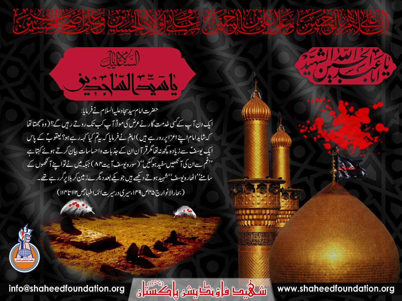 Shahadat-e-Imam Zain-ul-Abideen (AS)