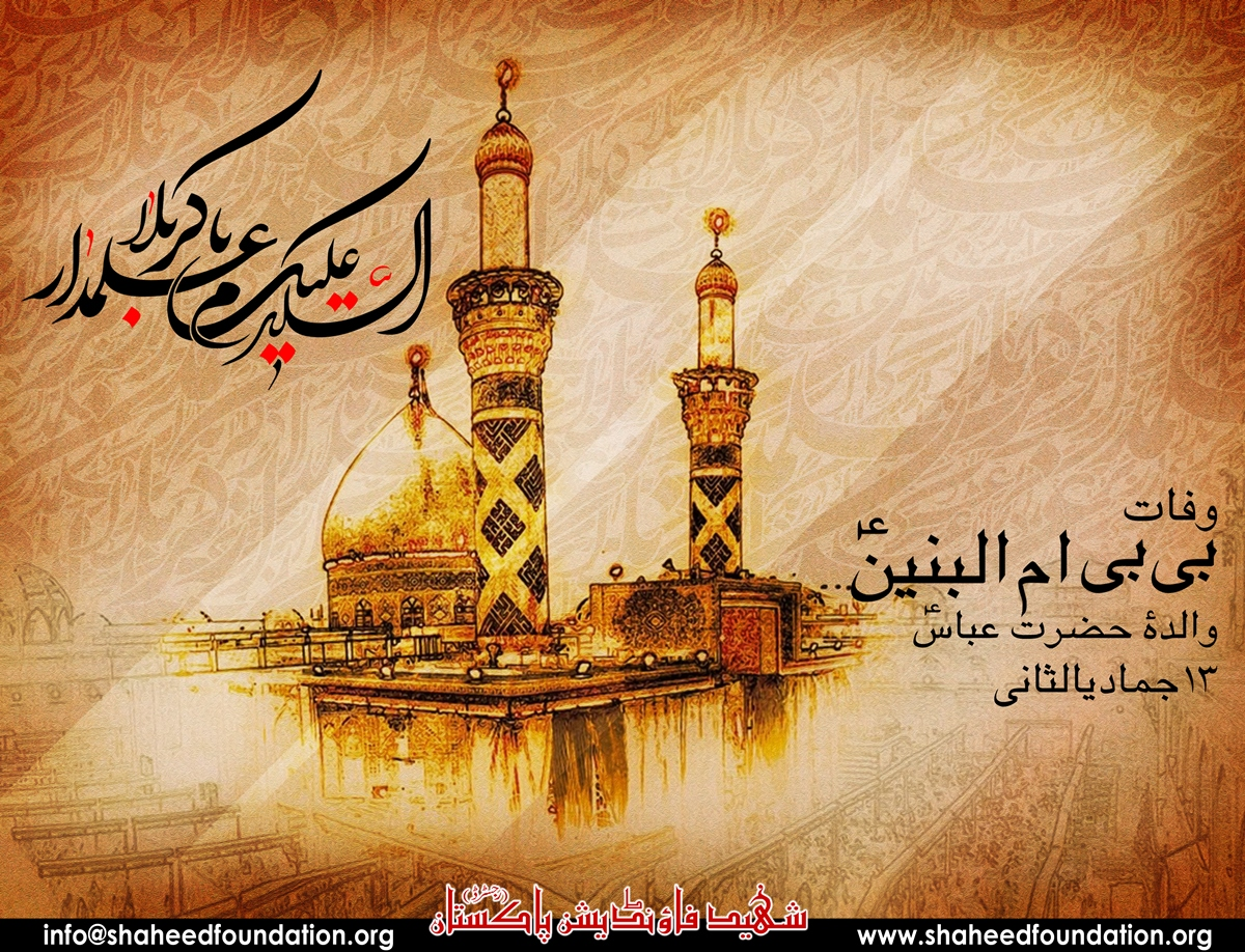 Umm-ul-Banin, the mother of Abul Fazal a.s