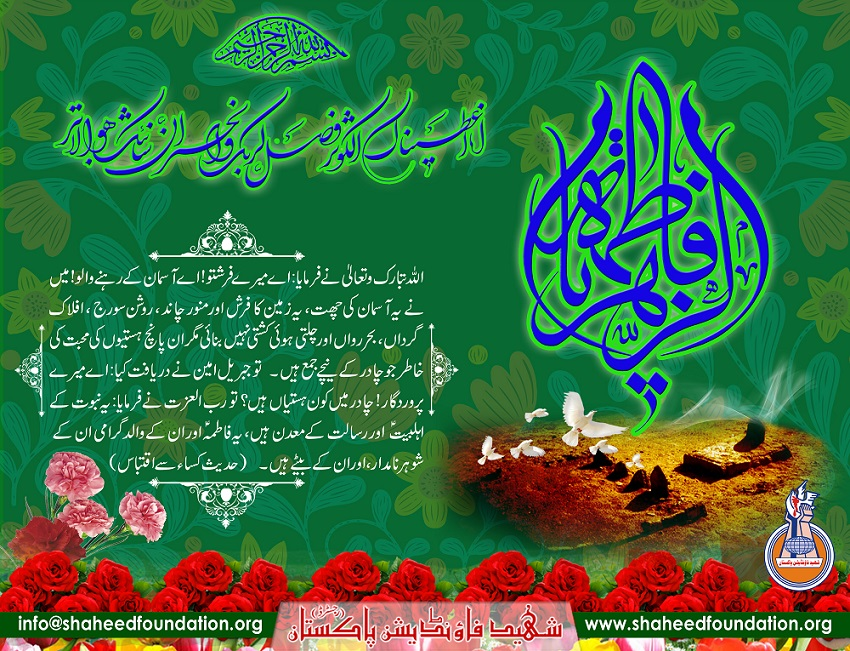 Birth Anniversary of Hazrat Fatima tu Zehra [SA] and International Women Day