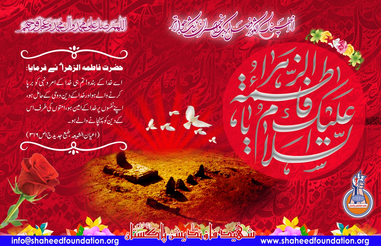 20th Jamadi us Sani: Birth Anniversary of Hazrat Fatima Zehra S.A.