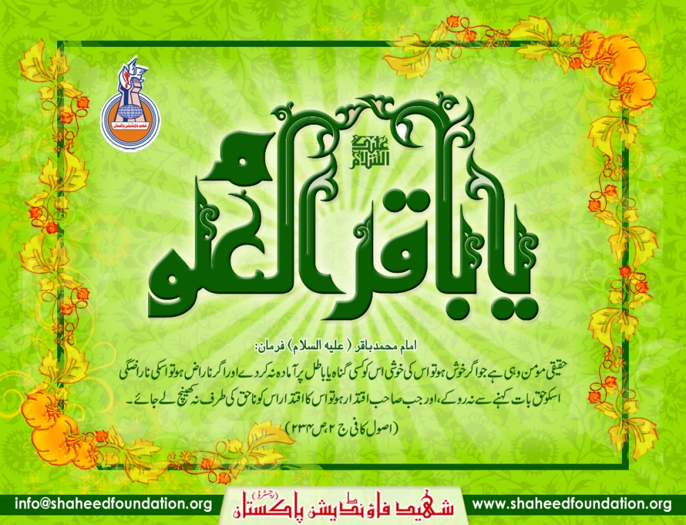 Birth Anniversary Imam Mohammad Al-Baqir (AS)