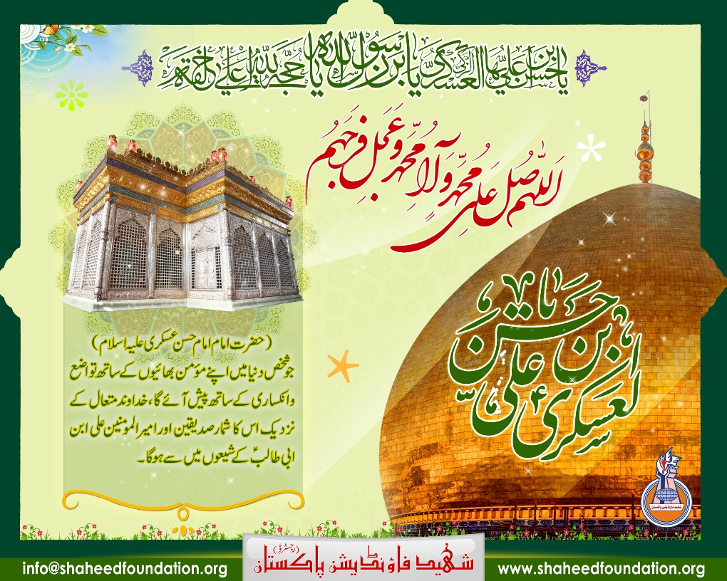 8th Jamadi ul Sani, Birth Anniversary Imam Hasan Askari (AS)