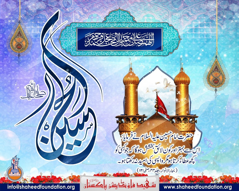3rd Shaaban: Birth Anniversary of Sayyid-us-Shohada Imam Hussain [AS]