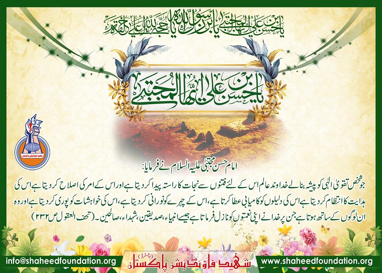 15th Ramadan: Birth Anniversary of Sibt-e-Akbar Hazrat Imam Hasan-e-Mujtaba [AS]