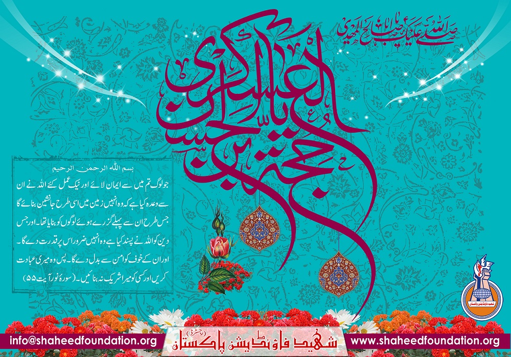 Birth Anniversary of Imam of Our Times, Imam Mehdi [atfs], the Hope of the Oppressed of the Worlds!