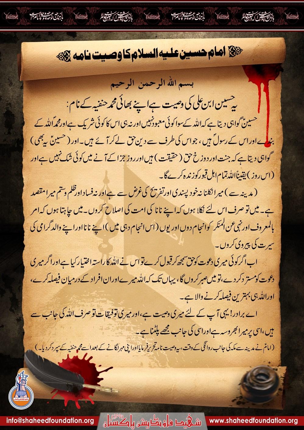 10th Muharram: Wasiyat-nama Imam Hussain (a.s.)