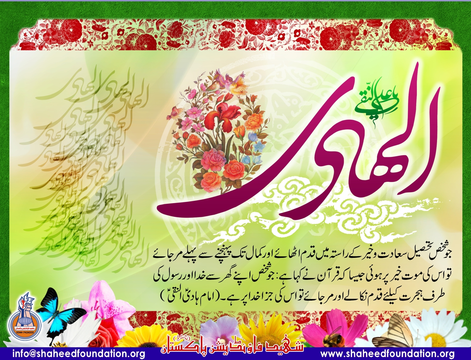 Birth Anniversary of our Imam Naqi (as)
