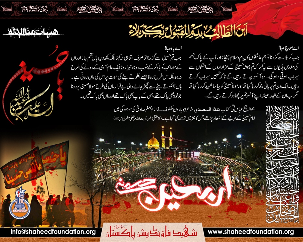 20 Safar: The 40th Day after the Martyrdom of Imam Hussain (A.S.)