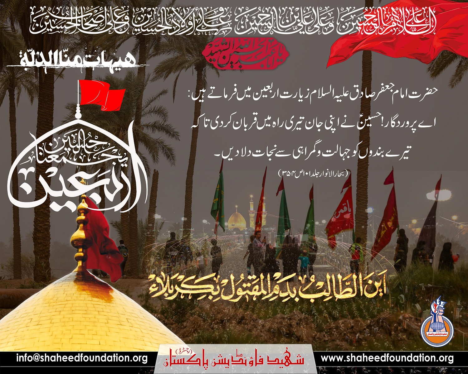 Arbaeen 2021: The 40th Day after the Martyrdom of Imam Hussain (A.S.)