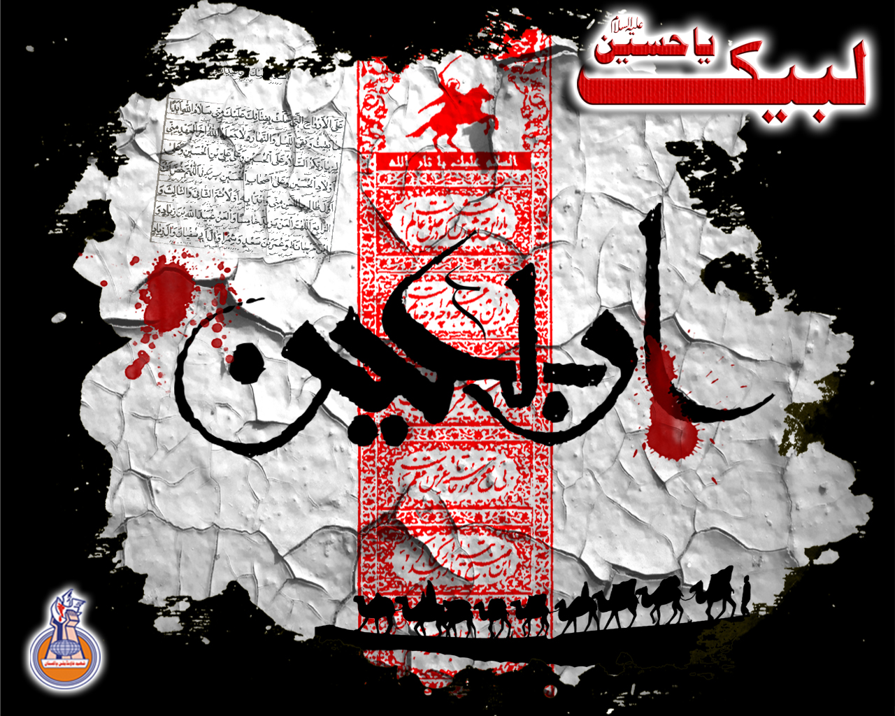 Shaheed Foundation Pakistan Arbaeen 2013 Wallpaper