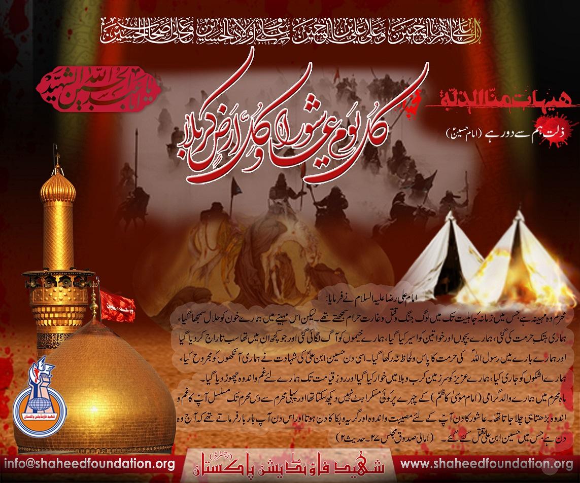10th Moharram: The Day of Ashura