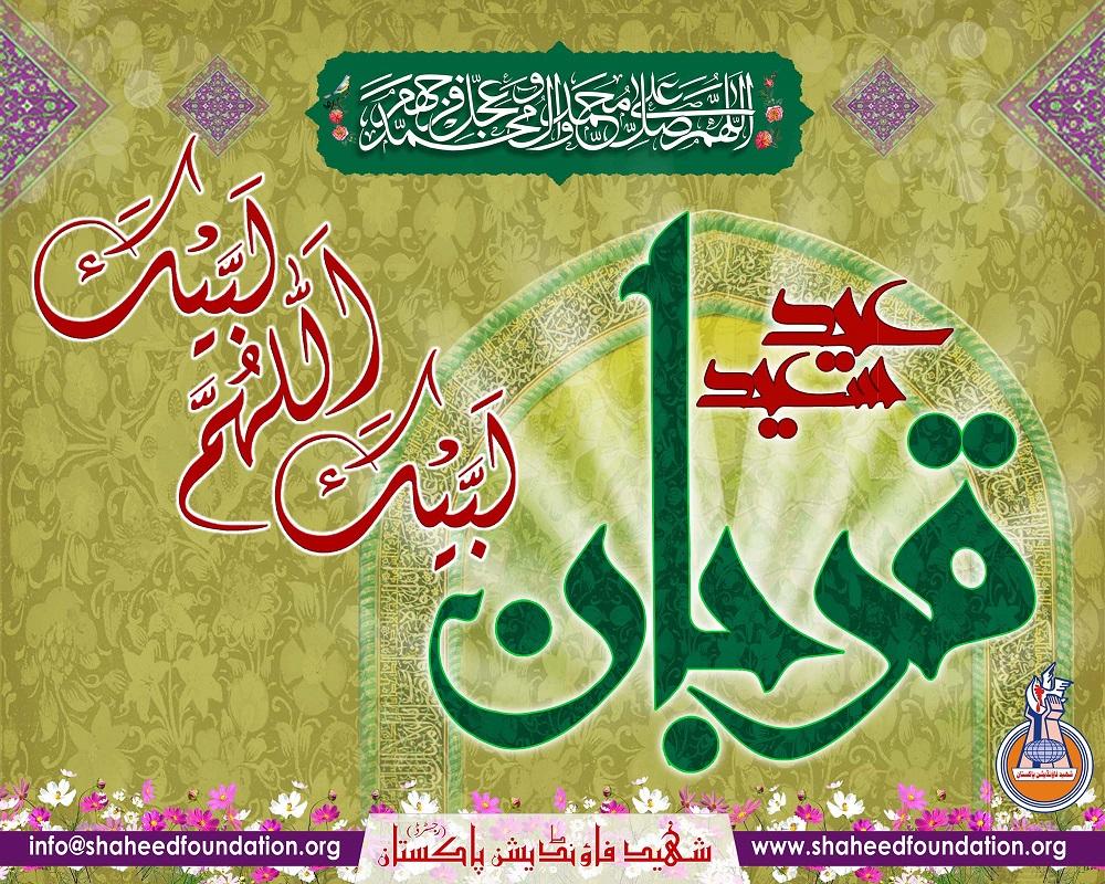 10th Zilhajjah: Eid-ul-Adha Mubarak
