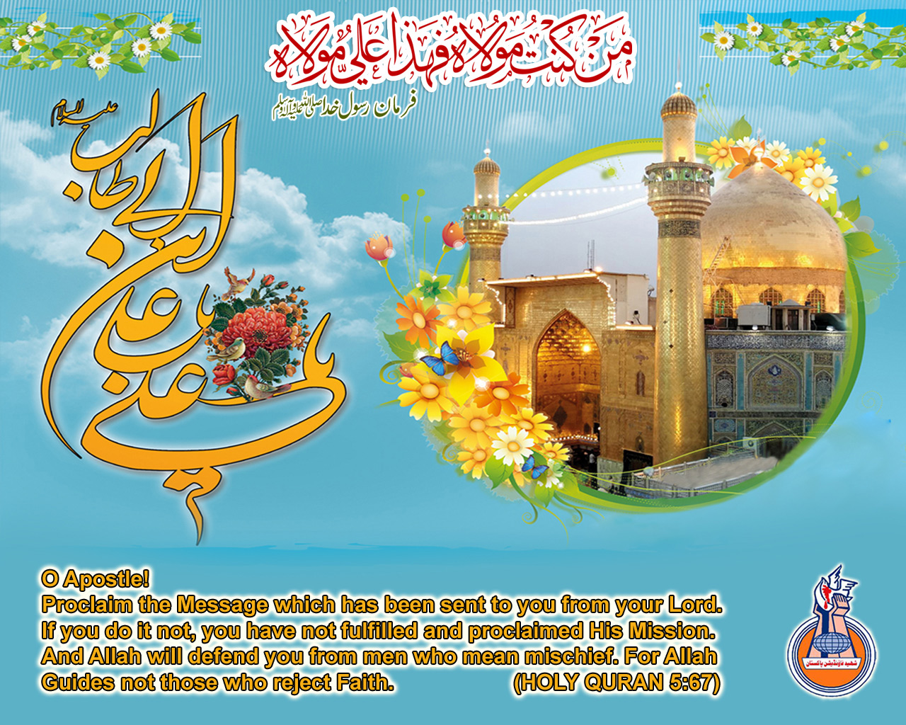 Heartiest Greetings and Felicitations on Eid-e-Ghadeer