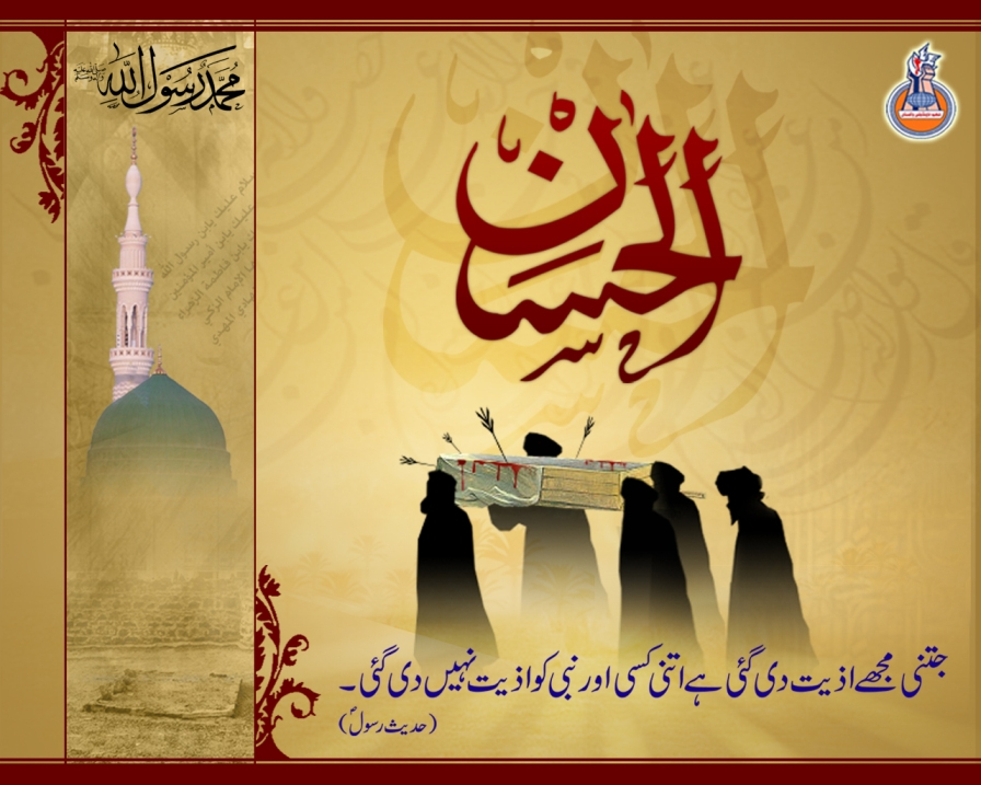 28th Safar - Marytrdom of Rasool e Khuda (S.A.W.W) and Imam Hasan (A.S)