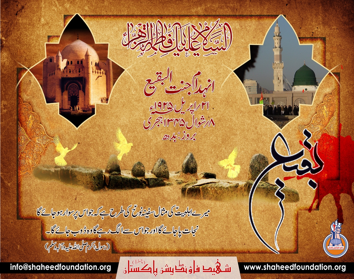 Destruction of Jannat ul Baqi 2019