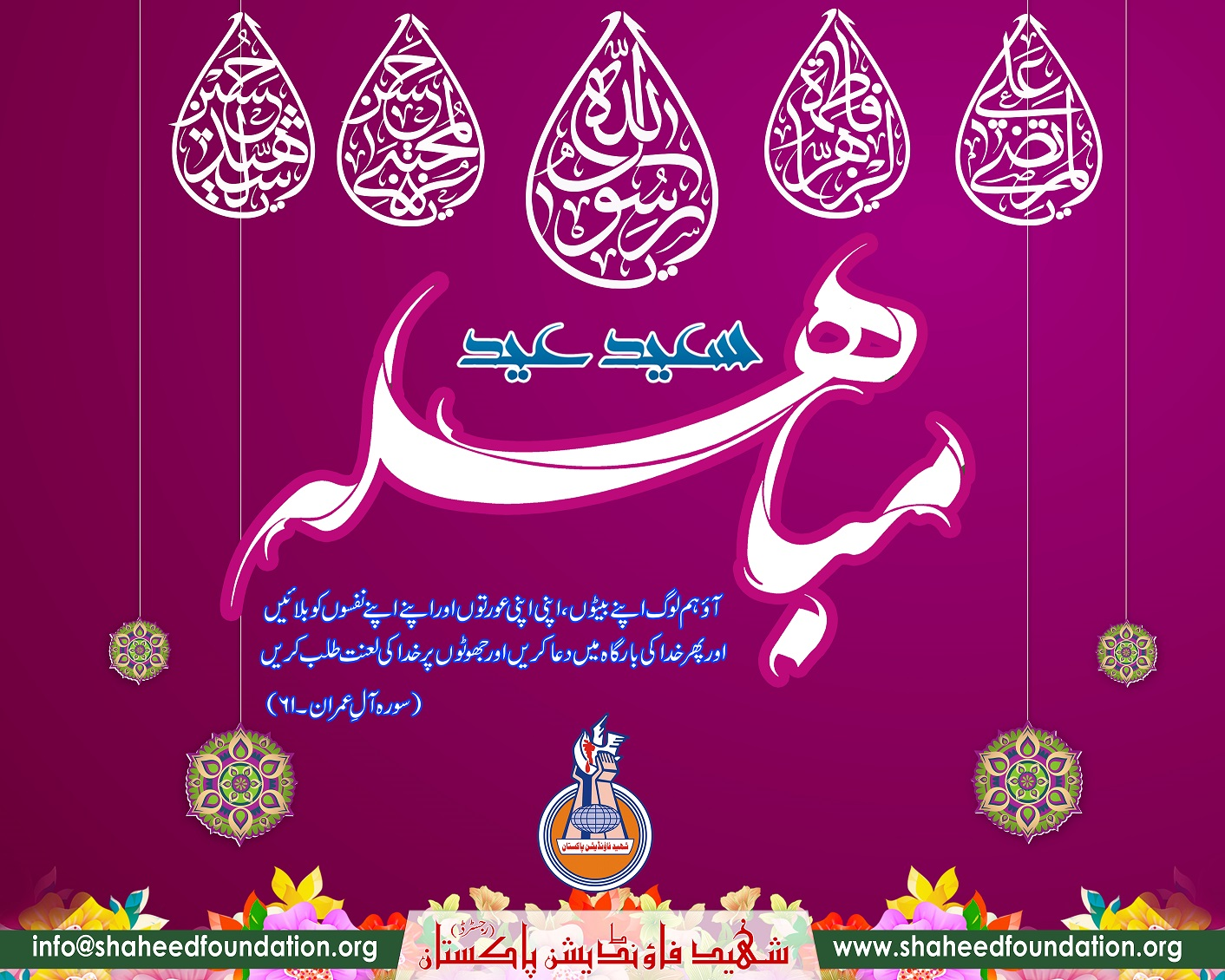24th Zilhajj: Heartiest Greetings & Felicitations on the Blessed Occassion of Eid-e-Mubahila.