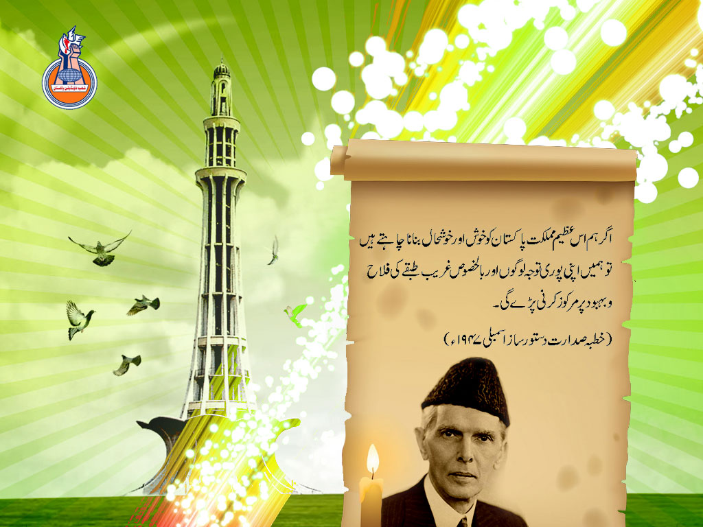 Pakistan Day 23rd March 2013