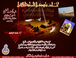 Jannatul Baqi (Black Day)