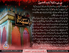 Bibi Sakina daughter of Imam Hussain (as)